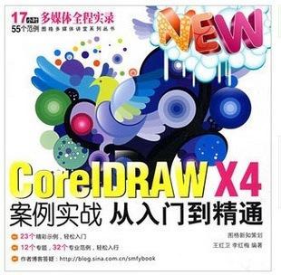 全面Coreldraw x4平面设计教程CDRX4教程CDR软件教程实例讲解教程