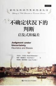 全新正版 不确定状况下的判断 启发式和偏差 丹尼尔卡尼曼 保罗斯洛维奇 等 推理研究经典作品 中国人民大学出版社