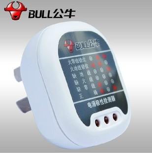 公牛电源极性检测器插座GNJ-01 地线零线火线路检测插头验电工具
