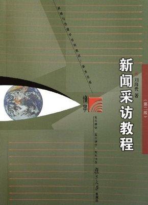 现货 新闻采访教程 第2版 刘海贵 复旦大学出版社 复旦版 第二版 复旦博学新闻与传播学系列教材(新世纪版)