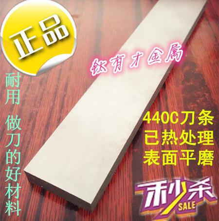 440c不锈钢板 DIY淬火440c刀条刀胚刀板 进口440c