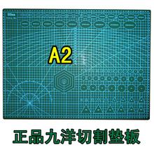 【台湾九洋9sea】裁皮革 切割垫板 自愈板 介刀板 A2