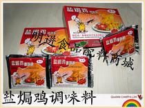 1kg适合炒菜盐烧烤原名称盐鸡配料梅州嘉文牌盐鸡调味粉