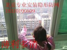 北京金刚网纱窗金钢网防盗窗可拆卸隐形防护网护栏安全儿童防护窗