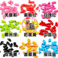 Crazy buy small tail dog dog nail cover cat nail set pet nail cover Special price 0.18 yuan per capsule