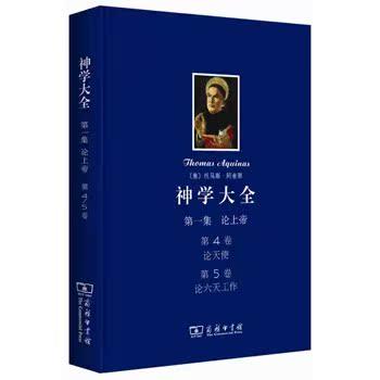 正版★神学大全★ 第4﹑5卷:论天使、论六天工作 (精装 堪