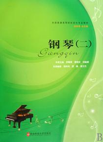 钢琴(2全国普通高等院校音乐专业教材) 正版书籍 木垛图书