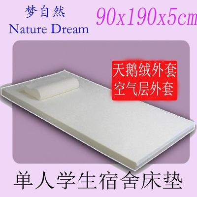慢回弹记忆床垫 学生宿舍记忆棉单人床垫 海绵床垫褥零压力90x190正品热卖