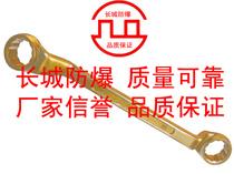 汽修眼镜扳手快速扳手维修五金工具22191714双头梅花扳手工具
