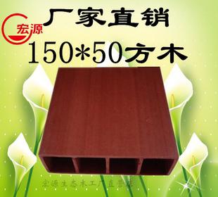 生态木方通150*50方木生态木门头方通玄关隔断室内装修材料 元/米