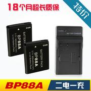 嗨派 三星BP88A电池 DV200 DV300 DV300F数码相机电池充电器套装