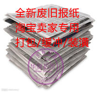 New waste newspapers, special for sellers, paper-filled paper, shoe plugs, cushioning materials, a new class