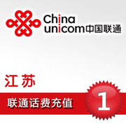 中国江苏联通1元手机交话费快充值卡小额批量全国2-3-5-6一元秒冲