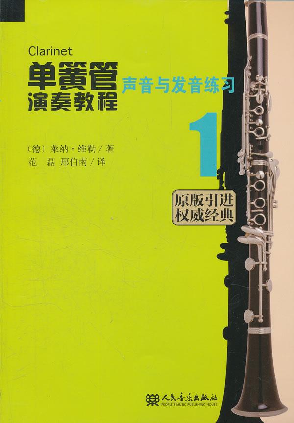 新华文练习曲材教单簧管1声音演奏教程