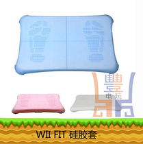Wii Fit Silicone Sleeve protective sleeve Wii Fit Balance Plate Silicone Sleeve