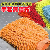 Home home chenille gloves car cleaning supplies double-sided car tools household coral car wash rags