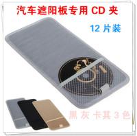 多功能12片装 汽车遮阳板CD夹 车载CD包 车用碟片光盘CD收纳袋