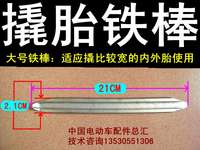 Widened motorcycle electric car tire iron bar, tire tool