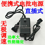 Electric screwdriver power supply Micro power supply Portable electric batch electronic power supply Transformer