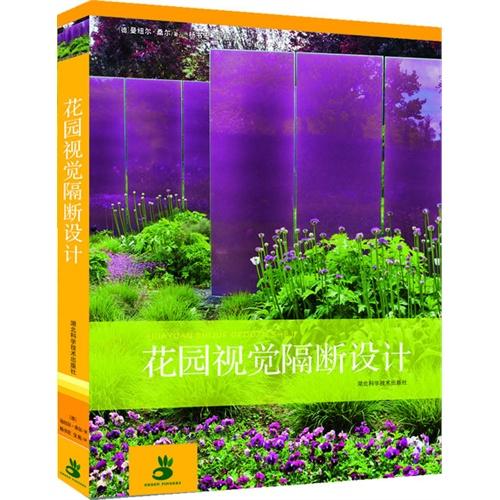Озеленение Артикул 42365433484
