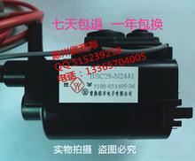 原裝創維電視機高壓包 BSC29-N2441 5100-051409-36 BSC29-0154C