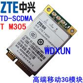 移动3G模块 TM305 中兴T M305 内置3G模块 中兴 SCDMA