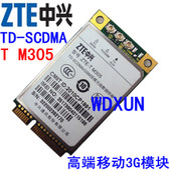 内置3G模块 移动3G模块 中兴T M305 中兴 SCDMA TM305