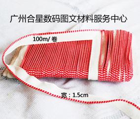 红白色书边带/堵头布/书头带/书背条/笃头布/精装耗材/相册耗材