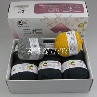 【品牌毛线折扣店】三利中细毛线 三拒瑞弗特212GH洁卡精品毛线