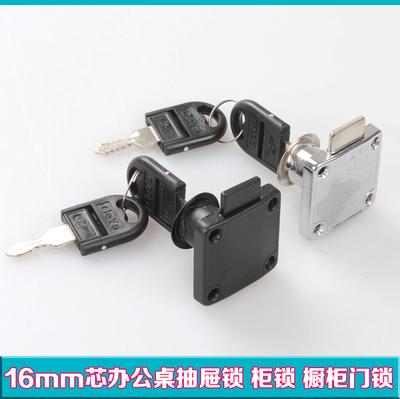 16mm柜子抽屉锁 衣柜橱柜柜门锁办公桌锁芯文件柜 家用柜台锁锁具