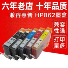 兼容惠普 hp862墨盒 5510 6510 C410D 309 d5468 B110a 862xl墨盒