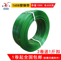 Handmade plastic strapping 1608 PET plastic strapping strap 5-15kg packaging with plastic steel rope part