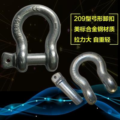 美式卸扣、高强度卸扣、合金钢卸扣、弓形卸扣 马蹄形起重卸扣