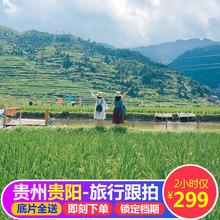 贵州贵阳旅行拍摄旅拍跟拍个人全家福写真情侣闺蜜蜜月照约拍摄影
