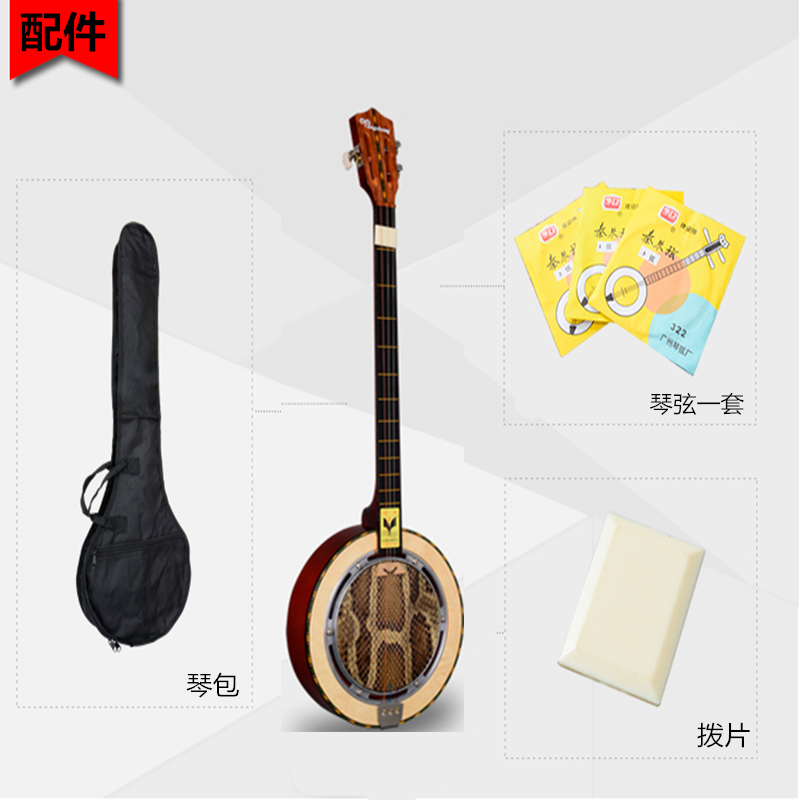 Китайские народные инструменты Артикул 549745139544