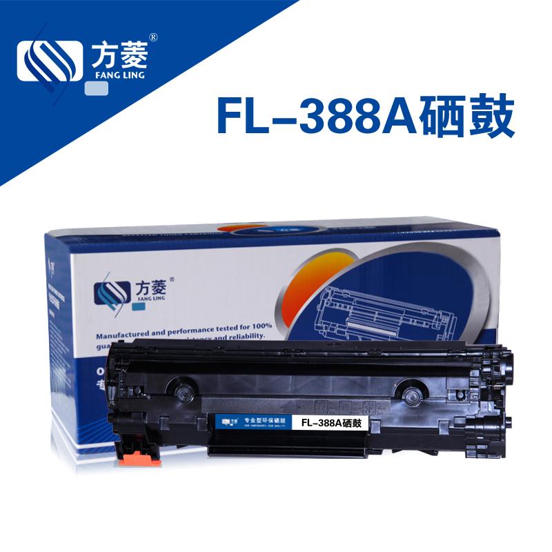 方菱 适用惠普HP388A HP1007硒鼓 HP1008硒鼓CC388A M1136硒鼓