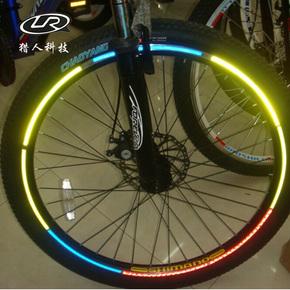 自行车反光贴 自行车贴纸 车轮反光贴纸 山地车轮贴纸 钢圈反光贴