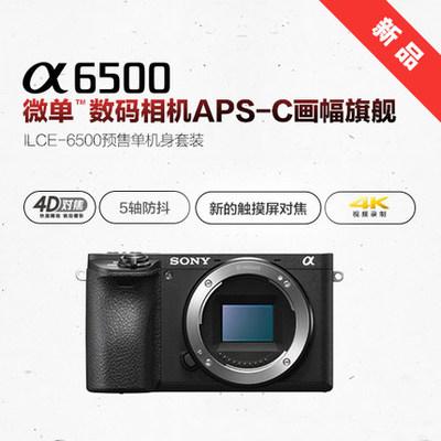 Sony索尼 ILCE-6500 A6500 16-70多镜头套装 微单反相机 正品国行优惠券