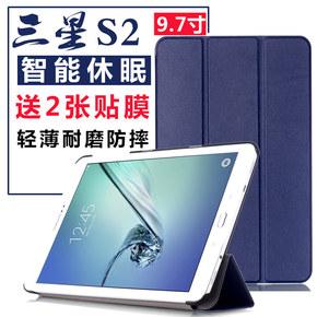 三星包邮 S2 9.7寸 SM-T810/T815C保护套 平板电脑T81新年礼物Tab