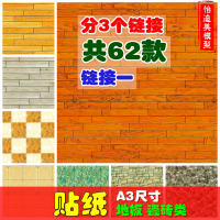 Architectural model making materials Indoor and outdoor models Wallpaper wallpaper Floor paper stickers Specifications A3
