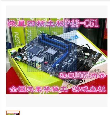 二手拆机主板微星P43-C51 775 771针 DDR3超华硕技嘉P41 P45主板