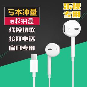 英特洲 A48樂視2耳機樂Pro23 Max2 x620手機小米6type-c原裝耳塞