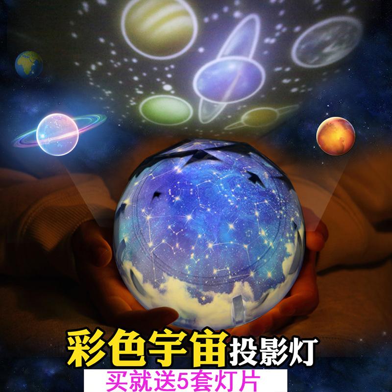 宇宙星空灯投影灯仪旋转满天星光梦幻浪漫发光生日礼物儿童小孩子
