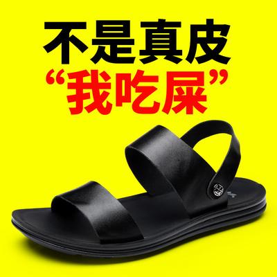 夏季男士男鞋沙滩鞋皮凉鞋青春潮流简约休闲真皮头层牛皮防滑2018