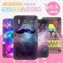绚烂星空彩膜可定制彩贴 G10手机美容贴纸贴膜 Desire 美立HTC