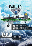 Fighter World F4U Pirate Fighter 1:72 1:35 Printed DPM Paper Model