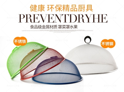 家用厨房小号不锈钢防苍蝇蟑螂饭菜罩子菜盖圆形食物罩饭碗遮菜罩