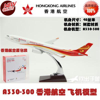 飞机模型 空客 A330-300 香港航空 更香港 更年轻 树脂材质 40cm