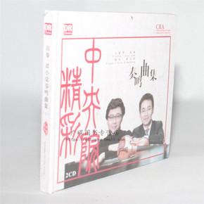 正版达人艺典 古典音乐小提琴高参 谭小棠钢琴 奏鸣曲集上DSD 2CD