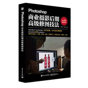 包邮 Photoshop商业摄影后期修图技法 全彩 ps人像摄影调色 PSwan全自学教程书籍 PS照片处理入门教材 PHOTOSHOP CS教程